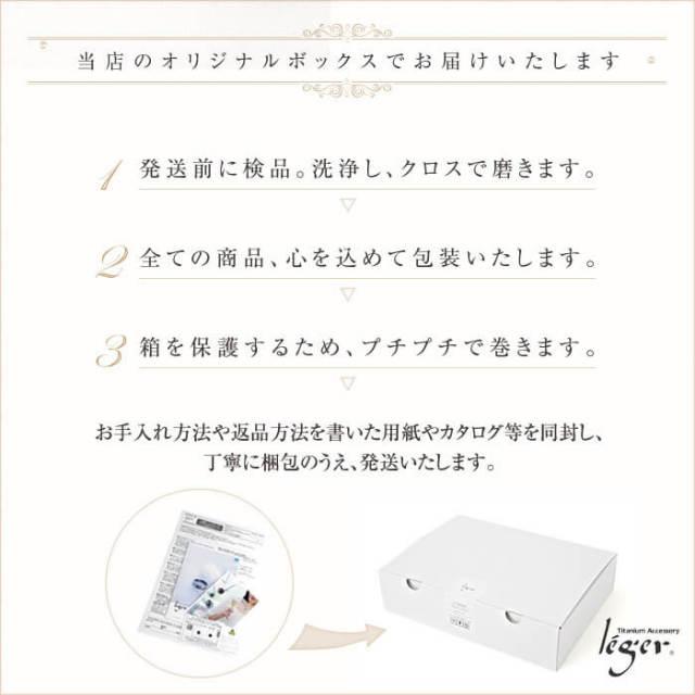 【チタンアクセサリー レジエ】梱包について