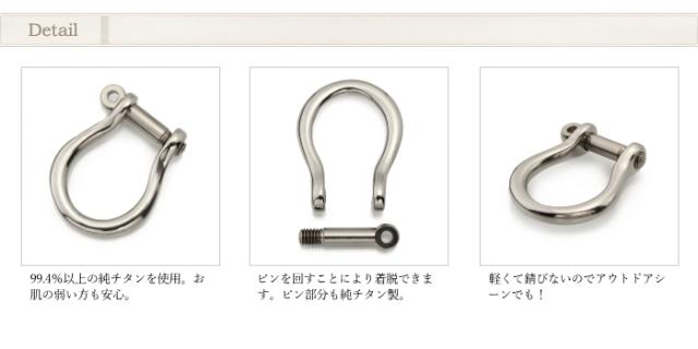 純チタン製シャックル・小 SY02 ディテール