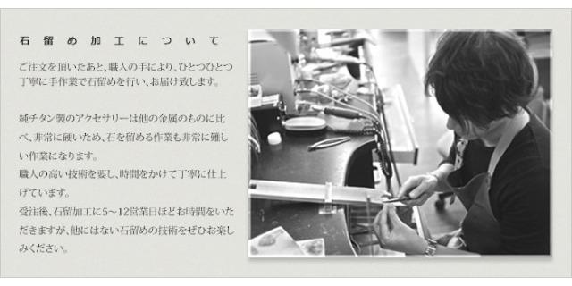 【チタンアクセサリー レジエ】石留め加工について