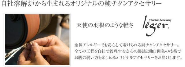 【チタンアクセサリー レジエ】18金入りペンダントトップ
