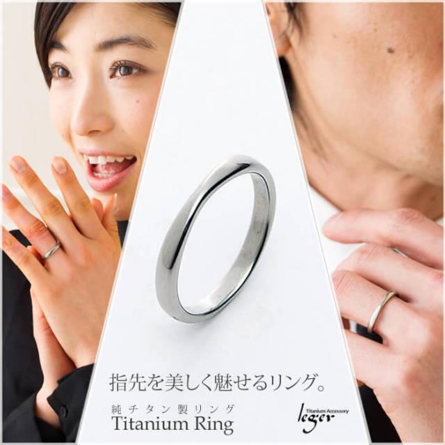 【チタンアクセサリー レジエ】純チタン製リング モデル着用