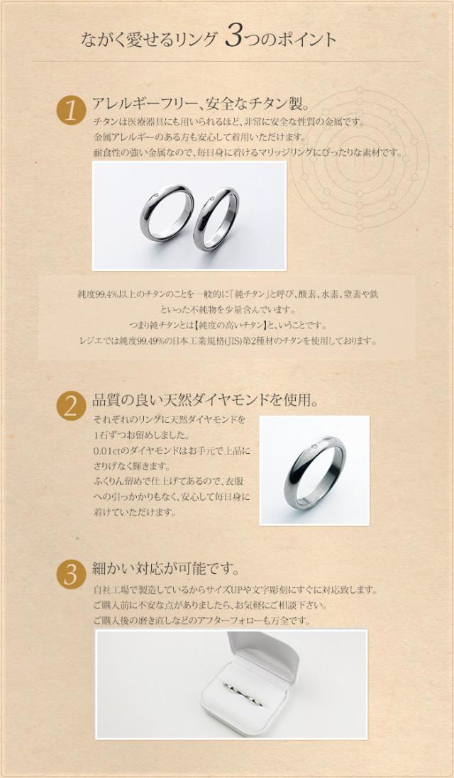 【チタンアクセサリーレジエ】結婚指輪 純チタン99.4%以上 UB01-4