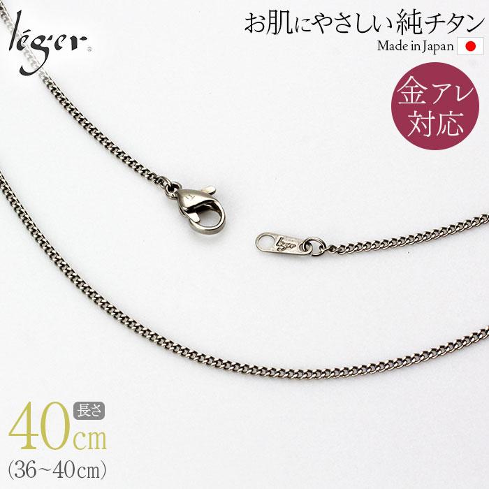 純チタンネックレスチェーン キヘイ(喜平) 1.6mm幅/40cm フック式SD40F