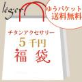 【チタンアクセサリーレジエ】限定福袋
