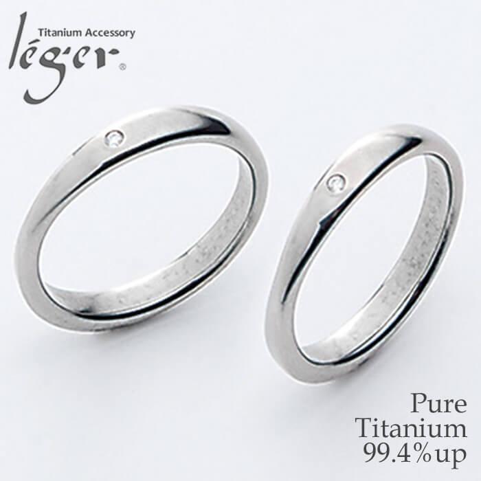 【送料無料】 ダイヤモンド入り純チタン製マリッジリング(結婚指輪)  UB97-4pair