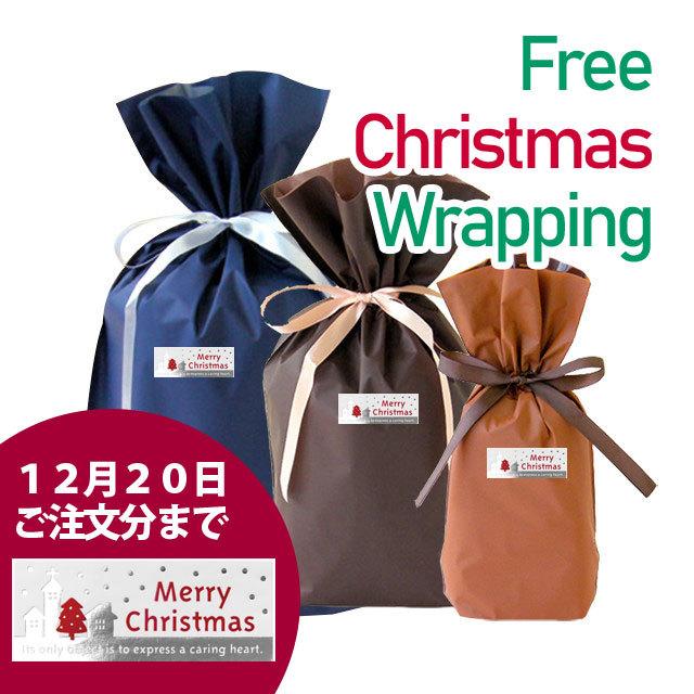 12/20までクリスマスラッピング無料♪
