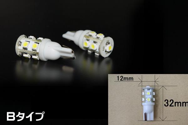【汎用品】LEDバルブ Bタイプ ホワイト シングル 2個セット【メール便可】