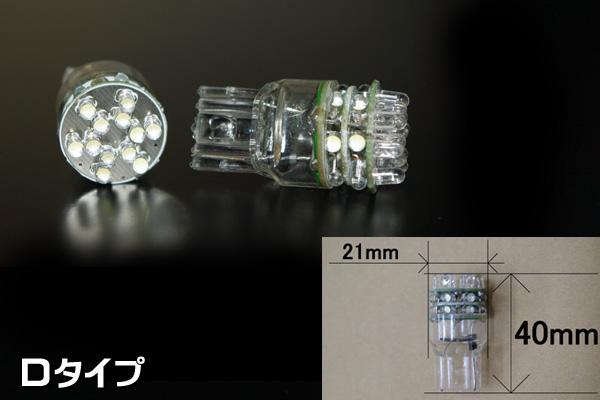 【汎用品】LEDバルブ Dタイプ ホワイト シングル 2個セット【メール便可】