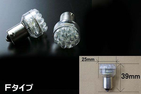 【汎用品】LEDバルブ Fタイプ ホワイト ダブル 2個セット【メール便可】