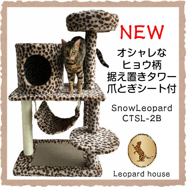 ヒョウ柄キャットタワー snowleopard CTSL-2B