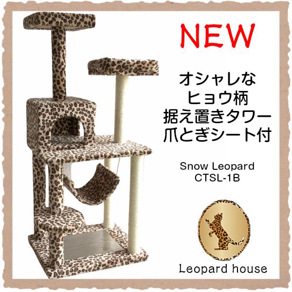 ヒョウ柄キャットタワー snowleopard CTSL-1B