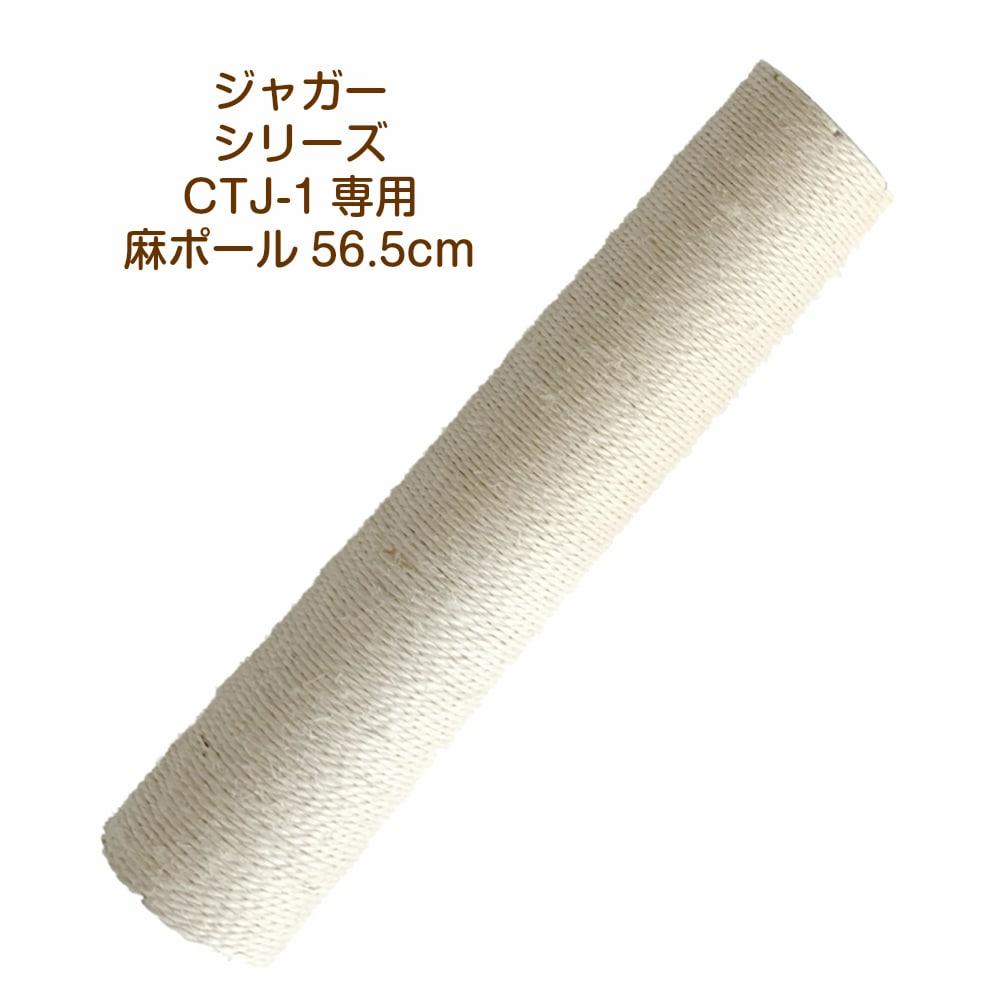 CTJ-1麻ポール56.5cm 交換部品