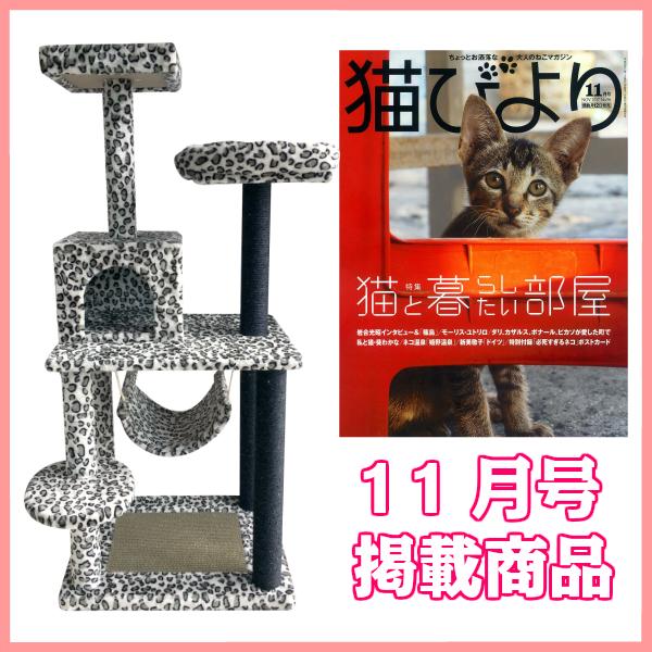 ヒョウ柄キャットタワー snowleopard CTSL-1G