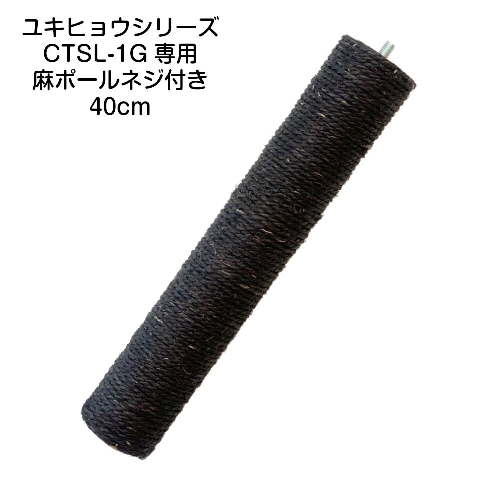 CTSL-1G ネジ付き麻ポール40cm 黒 交換部品