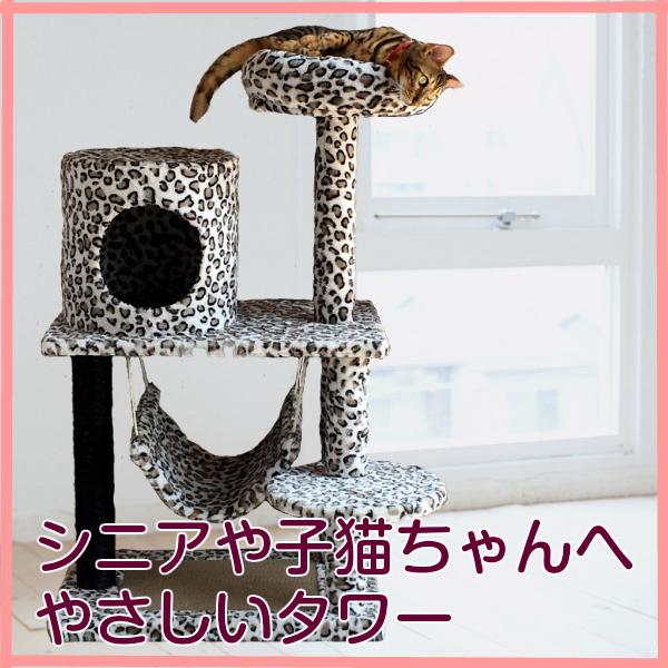 ヒョウ柄キャットタワー snowleopard CTSL-2G