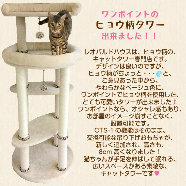 ヒョウ柄キャットタワー serval CTS-1BE  【ねこのきもち】掲載商品