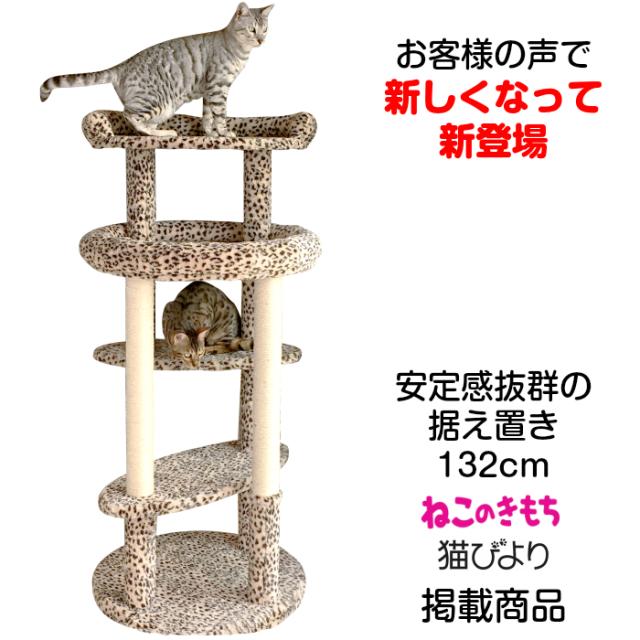 ヒョウ柄キャットタワー serval CTS-1 【ねこのきもち】【猫びより】【NyAERA】掲載商品 再入荷!
