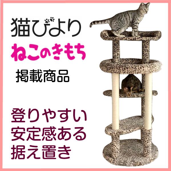 ヒョウ柄キャットタワー serval CTS-1