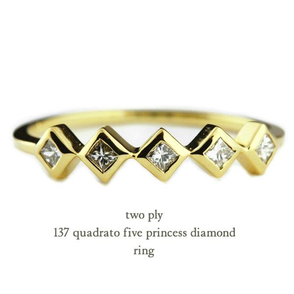 トゥー プライ 137 クアドラート 5 プリンセスカット ダイヤモンド リング 18金,two ply Quadrato Five Pricncess Cut Diamond Ring K18