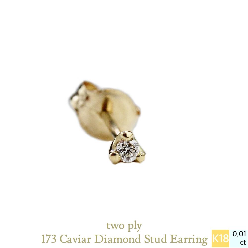 トゥー プライ 173 キャビア 一粒ダイヤモンド シンプル 華奢ピアス 18金 片耳,two ply Caviar Diamond Stud Earring K18