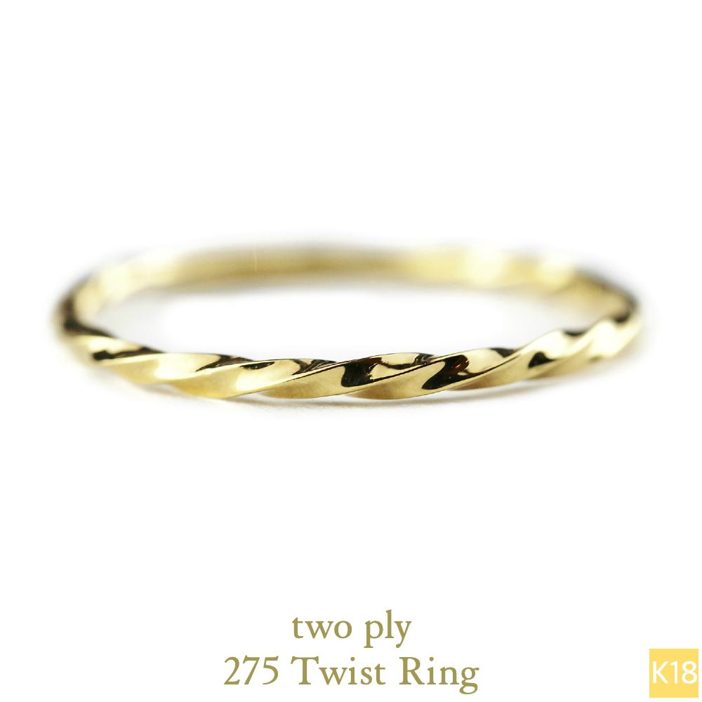 トゥー プライ 275 ツイスト リング 重ね付け 18金,two ply Twist Ring K18