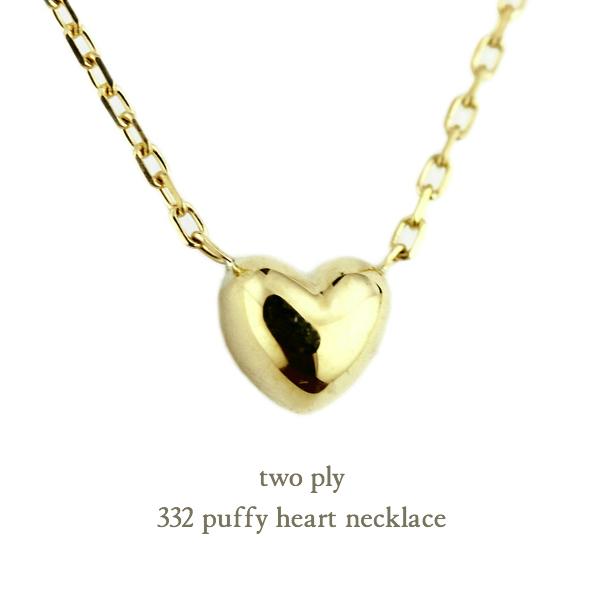 トゥー プライ 332 パフィー ハート 華奢ネックレス 18金,two ply Puffy Heart Necklace K18