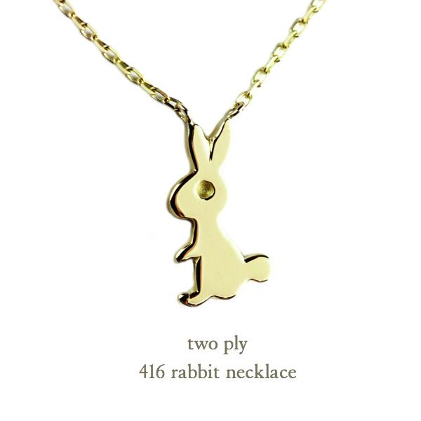 トゥー プライ 416 ラビット ウサギ 華奢ネックレス 18金,two ply Rabbit Necklace K18
