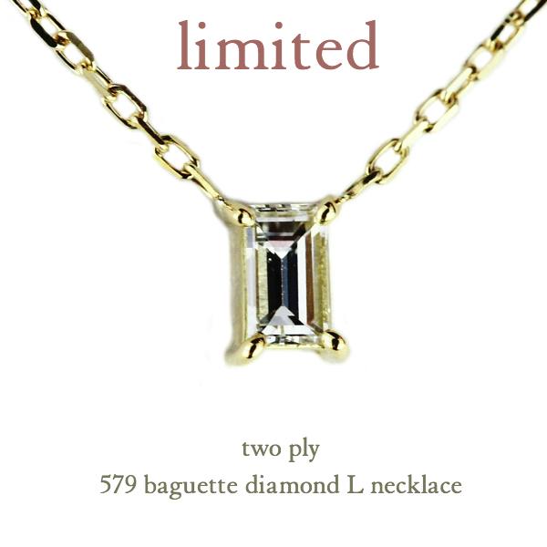 トゥー プライ 579 バゲット カット 一粒ダイヤモンド 華奢ネックレス 18金,two ply Baguette Cut Diamond Necklace K18