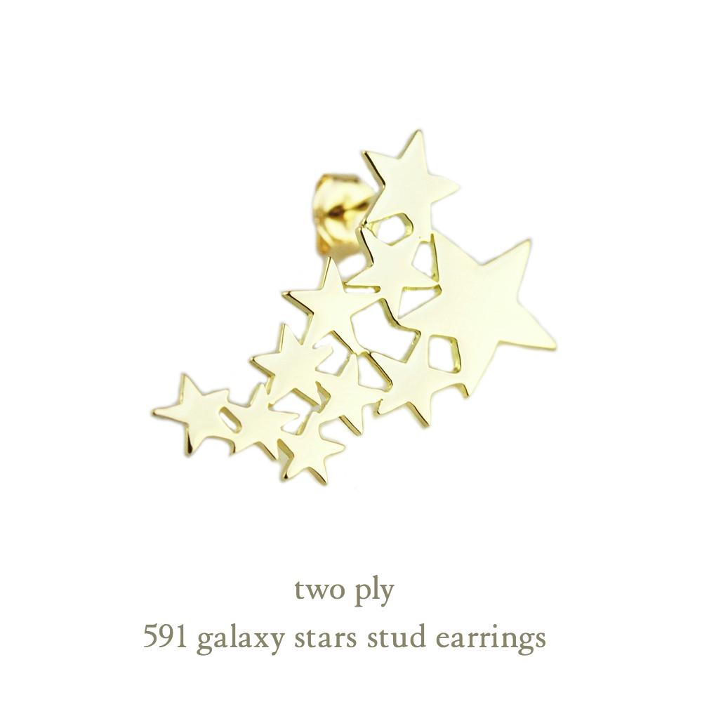 トゥー プライ 591 ギャラクシー スター 華奢ピアス 18金,two ply Galaxy Star Stud Earrings K18