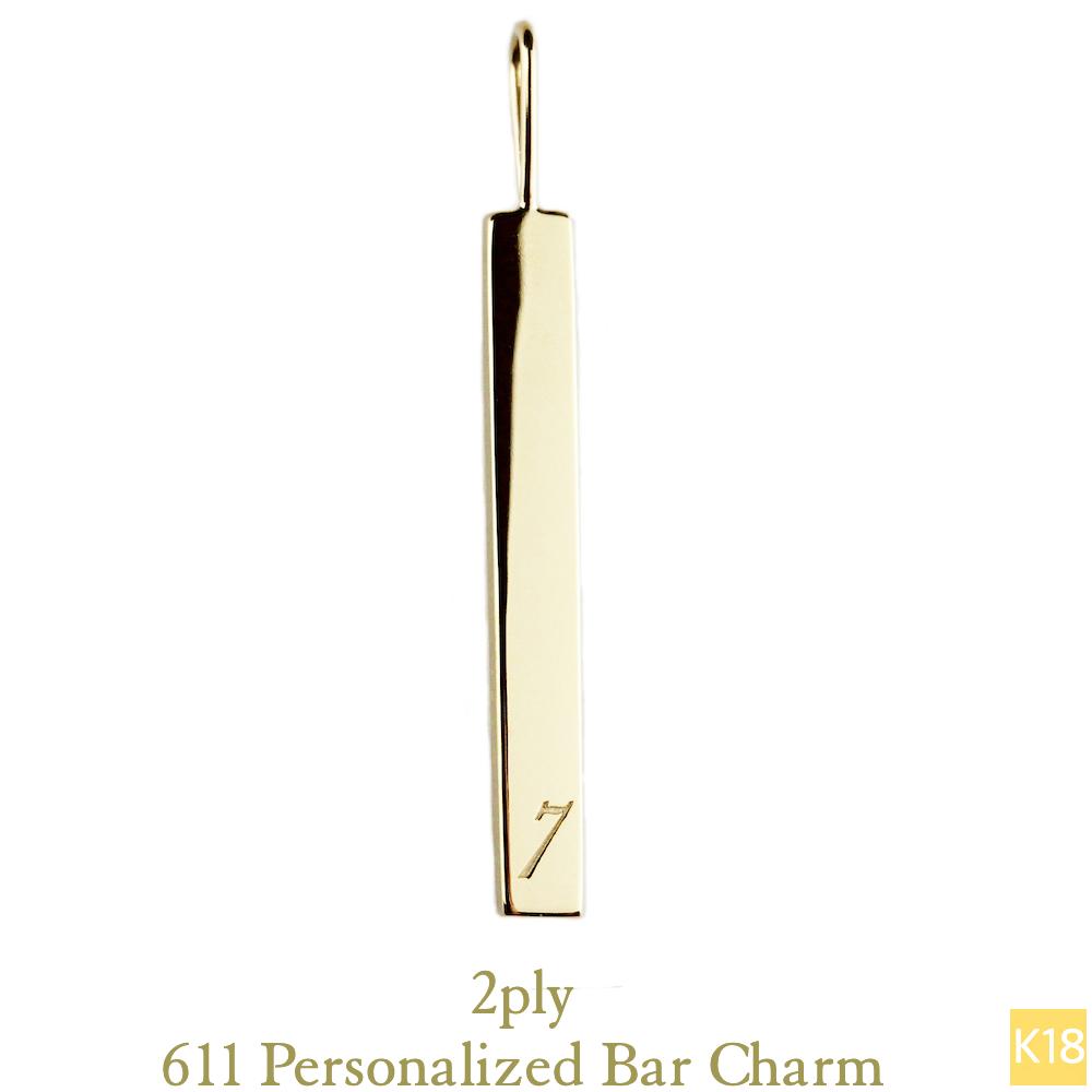 トゥー プライ 611 パーソナライズド イニシャル ナンバー バー チャーム 18金,two ply Personalized Bar Charm K18