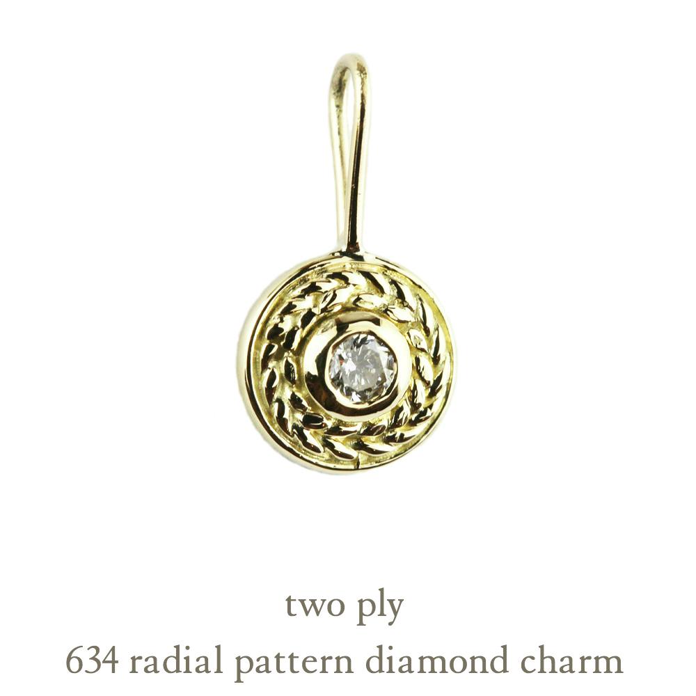 トゥー プライ 634 ラジアル パターン 一粒ダイヤモンド チャーム 18金,two ply Radial Pattern Diamond Charm K18