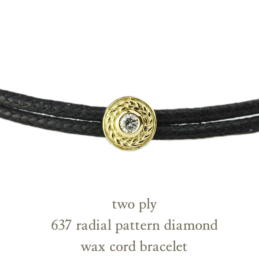 トゥー プライ 637 ラジアル パターン 一粒ダイヤモンド 紐ブレスレット 18金,two ply Radial Pattern Wax Cord Bracelet K18