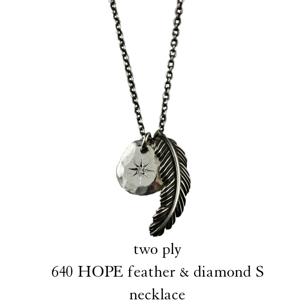 トゥー プライ 640 ホープ フェザー ダイヤモンド S ネックレス シルバー925,two ply hope Feather Diamond Necklace Silver925