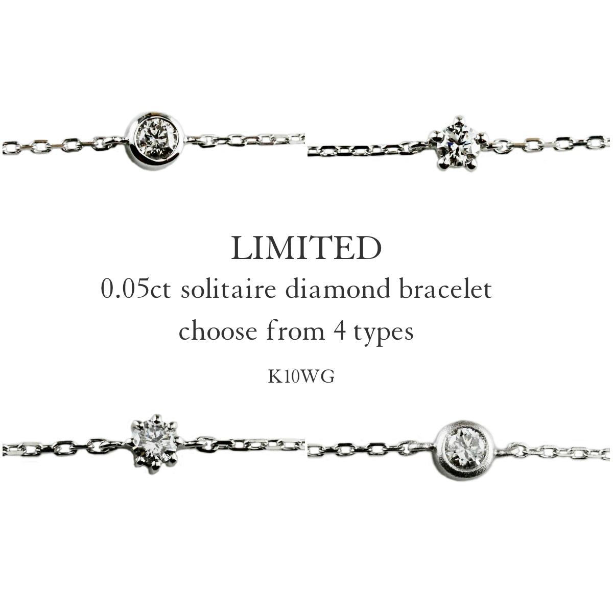レ デッサン ドゥ デュー 限定 一粒ダイヤモンド 華奢ブレスレット 10金,les desseins de DIEU Solitaire Diamond Bracelet K10WG