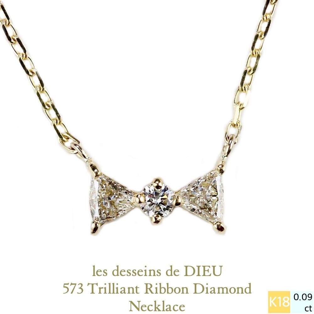 レデッサンドゥデュー 573 トリリアント ダイヤモンド リボン 華奢ネックレス 18金,les desseins de DIEU Diamond Ribbon Necklace K18