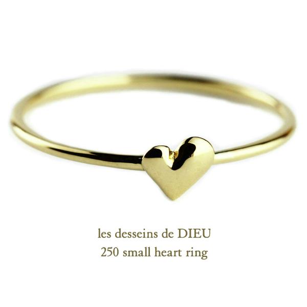 レデッサンドゥデュー 250 スモール ハート 華奢リング 18金,les desseins de DIEU Small Heart Ring K18
