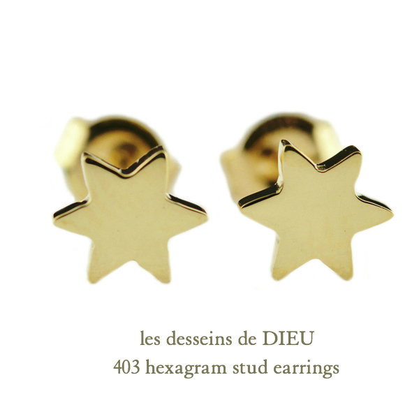 レ デッサン ドゥ デュー 403 ヘキサグラム 六芒星 ピアス 18金,les desseins de DIEU Hexagram Stud Earrings K18