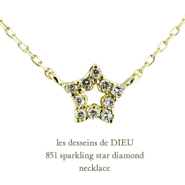 les desseins de DIEU 851 Sparkling Star Diamond Necklace スパークリング スター ダイヤモンド ネックレス レデッサンドゥデュー