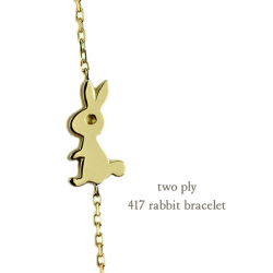 トゥー プライ 417 ラビット ウサギ 華奢ブレスレット 18金,two ply Rabbit Bracelet K18
