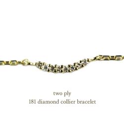 two ply 181 ダイヤモンド コリアー 横並びダイヤ 華奢ブレスレット K18,トゥー プライ Diamond Colliert Bracelet 18金