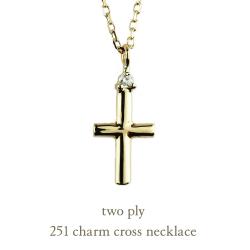 トゥー プライ 251 チャーム クロス ネックレス 18金,two ply Charm Cross Necklace K18