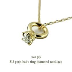 two ply 313 Petit Baby Ring Necklace K18,ベビーリング 一粒ダイヤ 華奢ネックレス 18金 トゥー プライ