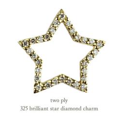 トゥー プライ 325 ブリリアント スター ダイヤモンド チャーム 18金,two ply Brilliant Star Diamond Charm K18