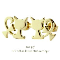 トゥー プライ 372 猫ちゃん ニャンコ リボン ピアス 18金,two ply Kitten Cat Ribbon Stud Earrings K18