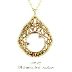 トゥー プライ 531 クラシカル リーフ ネックレス 18金,two ply Classical Leaf Necklace K18