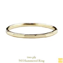 トゥー プライ 543 ハンマー 槌目 シンプル リング 18金,two ply Hammered Ring K18
