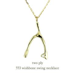 トゥー プライ 553 ウィッシュボーン ネックレス 18金,two ply Wishbone Necklace K18