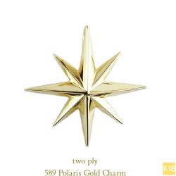 トゥー プライ 589 ポラリス 北極星 ゴールド チャーム ペンダントトップ 18金,two ply Polaris Gold Charm K18