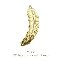 トゥー プライ 596 フェザー L ゴールド チャーム ペンダントトップ ユニセックス 18金,two ply Feather Charm K18