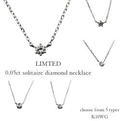 レ デッサン ドゥ デュー 限定 一粒ダイヤモンド 華奢ネックレス 10金,les desseins de DIEU Solitaire Diamond Necklace K10WG